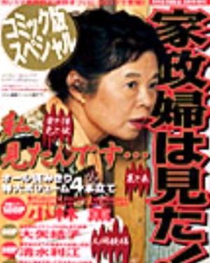 Kaseifu